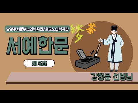 [동부 평생교육 TV] 서예한문 5강