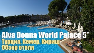 Alva Donna World Palace 5*, Турция, Кириш