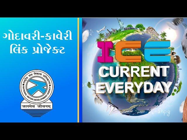 040 # ICE CURRENT EVERYDAY # Godavari -  kaveri Link Project