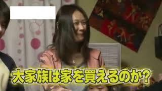 大家族 貯金¥0でマイホームは買えるのか!?希望間取りは7LDK