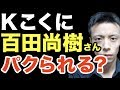 【失笑】韓国、百田尚樹さんのもパクった疑惑。(韓国反応和訳)