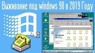 Выживание под windows 98 в 2019 Году