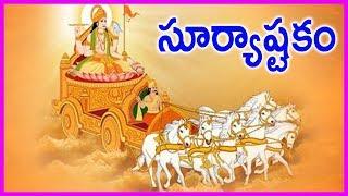 surya ashtakam in telugu - Kênh video giải trí dành cho