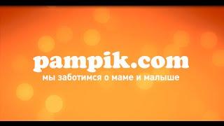 Подгузники покупают в Pampik.com