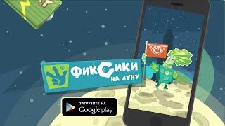 До Луны с Фиксиками - новая игра для Андроид