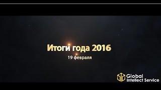 "Промоушн ""Итоги Года 2016"" г. Москва, 19 февраля"