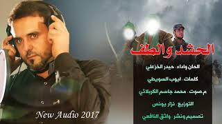 مو لطمية طركاعة 2017 حيدر الخزعلي _ الحشد والطف /حماسية لطميات عاشوراء /صوت ولحن رائع تحميل MP3