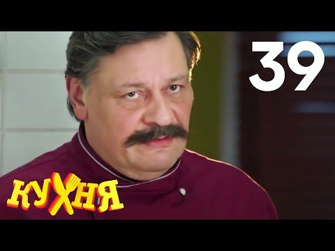 Кухня   Сезон 2   Серия 39
