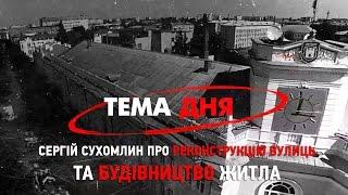 «Тема дня» на Житомир.info: мер міста про реконструкцію вулиць та будівництво житла