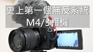 《相機觀點》史上第一台可換鏡頭無反相機│M4/3 系統  010【相機王】