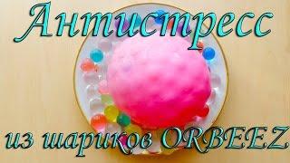 Антистресс из шариков ОРБИЗ! Stress Ball Orbeez