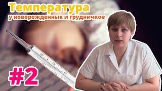 Температура у новорожденных и грудных детей