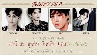 (KARAOKE - THAISUB) EXO - Twenty Four (Korean Ver.)