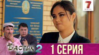 Бастық боламын - 2 маусым 1 шығарылым (Бастык боламын -  2 сезон 1 серия)