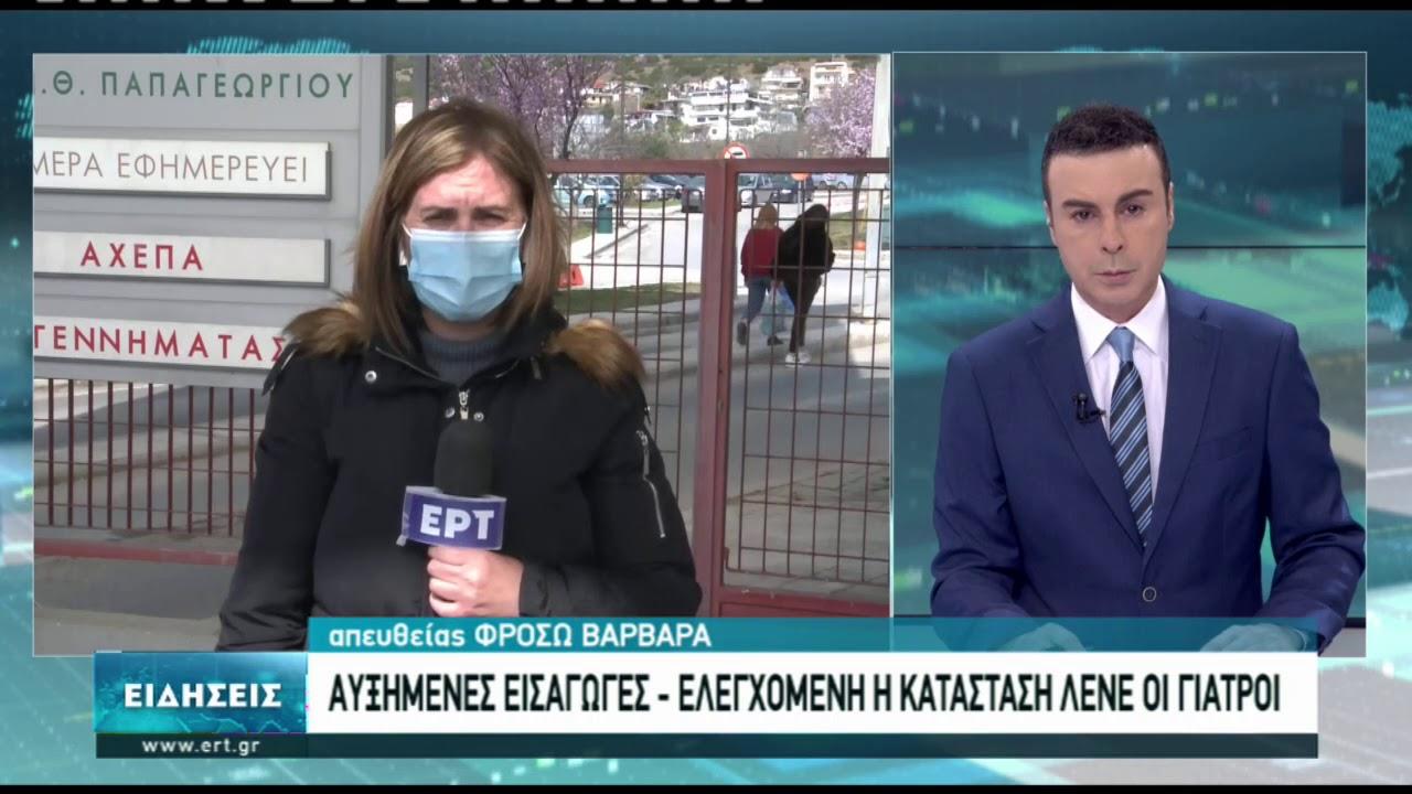 Θεσσαλονίκη: Ήπια αύξηση των εισαγωγών στα νοσοκομεία | 06/03/2021 | ΕΡΤ