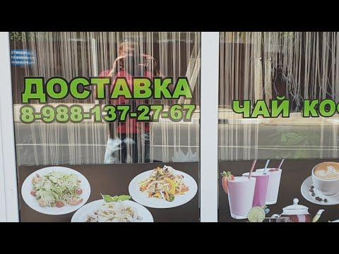Тайхаку - Обедаем В Анапе, Витязево Ул Горького 2б