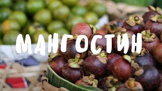 Тропический фрукт мангустин и как его есть! ✿ BaliBlogger