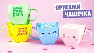 ОРИГАМИ Коробочка Чашка из бумаги   DIY ПОДАРОК Маме на 8 марта   Origami paper Coffee Cup