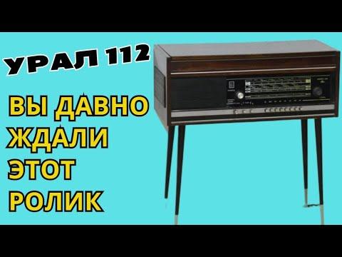 РАДИОЛА УРАЛ 112 ВЫ ДАВНО ЖДАЛИ ЭТОТ РОЛИК