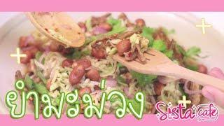 SistaCafe Cooking : ยำมะม่วงรสเด็ด แซ่บสะท้าน น้ำลายแตกฟอง!!