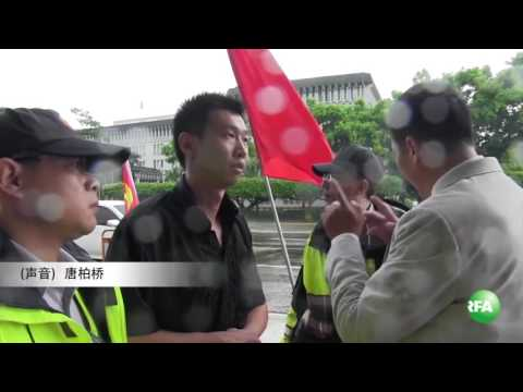 """唐柏桥、王睿指控""""爱国同心会""""施暴"""
