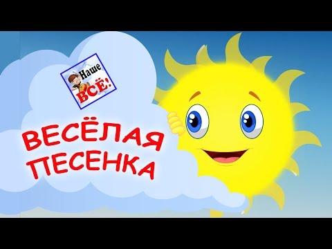 Весёлая песенка (выглянуло солнышко из-за серых туч). Мульт-клип видео для детей. Наше всё!