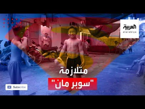 العرب اليوم - شاهد: طفل عمره 10 سنوات يذهل الناس بعضلاته