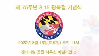 메릴랜드한인회(회장 이태수) / 제75주년 8 15 광복절및 제73주년 건국절 기념식 / 2020년 8월 15일 / 센터니얼 공원