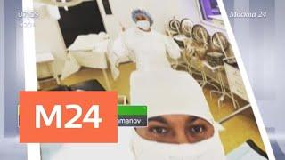 Российские врачи запустили флешмоб в поддержку башкирского анестезиолога - Москва 24