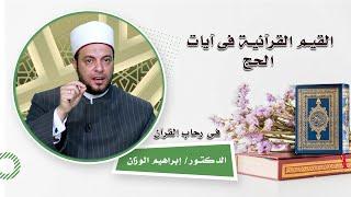 القيم القرآنية فى آيات الحج برنامج فى رحاب القرآن مع فضيلة الدكتور إبراهيم الوزان