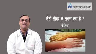Fatty Liver | Dr. Naveen Kumar (Hindi)
