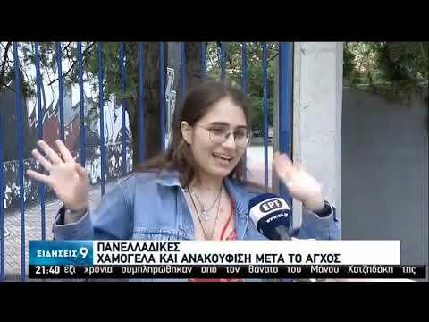 Πρεμιέρα για τις Πανελλαδικές με βατά θέματα που απαιτούσαν προσοχή   15/06/2020   ΕΡΤ