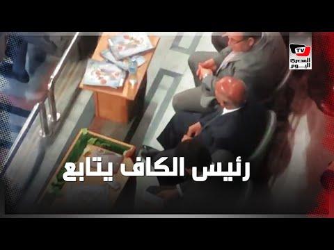 وزير الشباب والرياضة وهاني أبو ريدة ورئيس الكاف يتابعون نهائي الكونفدرالية بـ«برج العرب»