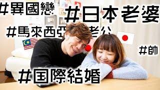 能娶到日本老婆唯一的條件是..??淺談馬來西亞人和日本人的國際結婚。