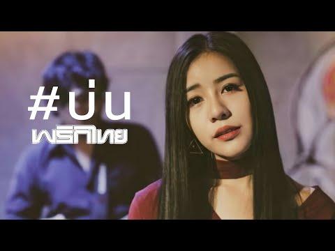 บ่น [MV] - พริกไทย