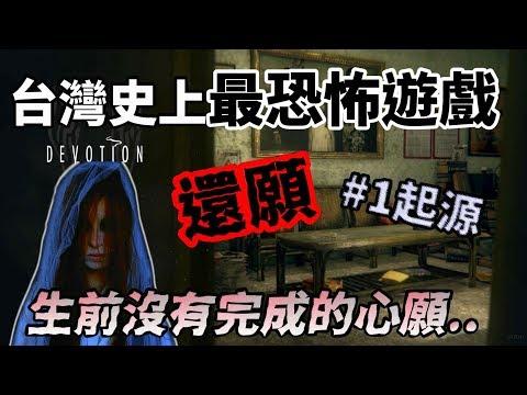 【還願】台灣史上最恐怖遊戲❗ 生前未完成的心願... 你能幫我完成嗎?