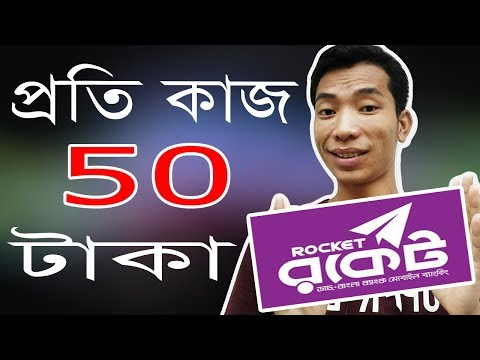 Earn Up to 5000 TK per Month from Nexus Pay DBBL Rocket App Dutch Bangla Bank