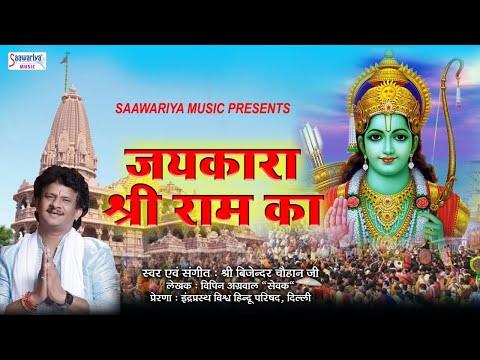जयकारा श्री राम का