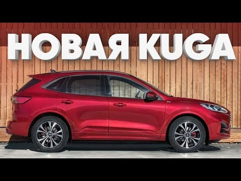 Какая классная Куга! / Новый Ford Kuga / Большой тест драйв на автосалоне во Франкфурте онлайн видео