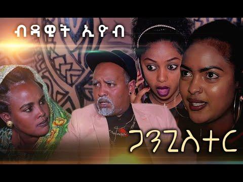 New Eritrean Comedy 2020 by Dawit Eyob Gangster psrt 1//ብዳዊት እዮብ ጋንጊስተር
