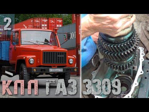 Газ 3309 - С прибором легко и просто - Ремонт КПП - Часть 2