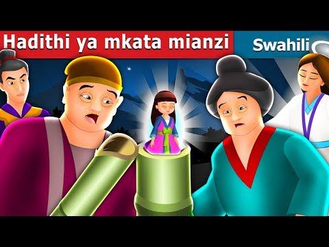 Hadithi ya mkata mianzi | Hadithi za Kiswahili | Swahili Fairy Tales