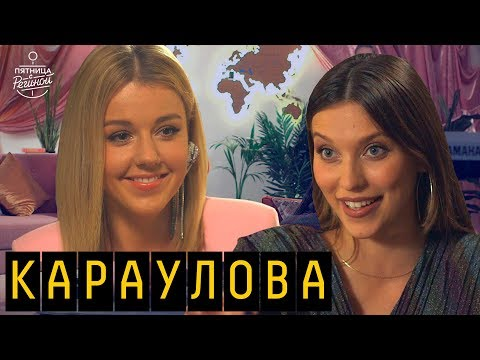 Юлианна Караулова, Клава Кока, Миша Марвин, Леша Свик | \