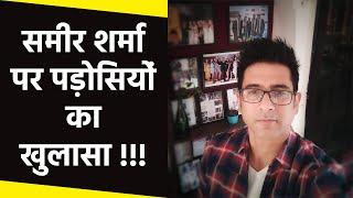 Sameer Sharma के Flat से दुर्गंध आने के बाद Police Investigation,जानें पड़ोसियों ने किया बड़ा खुलासा - Download this Video in MP3, M4A, WEBM, MP4, 3GP