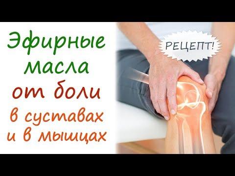 Эфирные масла при болезнях суставов (артриты, артрозы) и мышечном напряжении