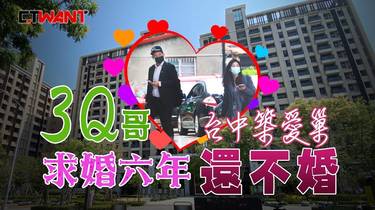 CTWANT 封面故事》3Q哥台中築愛巢 求婚六年還不婚