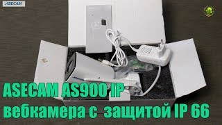 ASECAM AS900 IP вебкамера с  защитой IP 66 (Новинка)