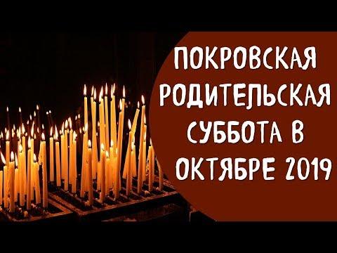Покровская родительская суббота в октябре 2019 | Эзотерика для Тебя Советы Приметы Православие