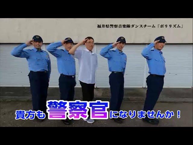 福井県警察採用募集PV(「ポリリズム」ダンス編)