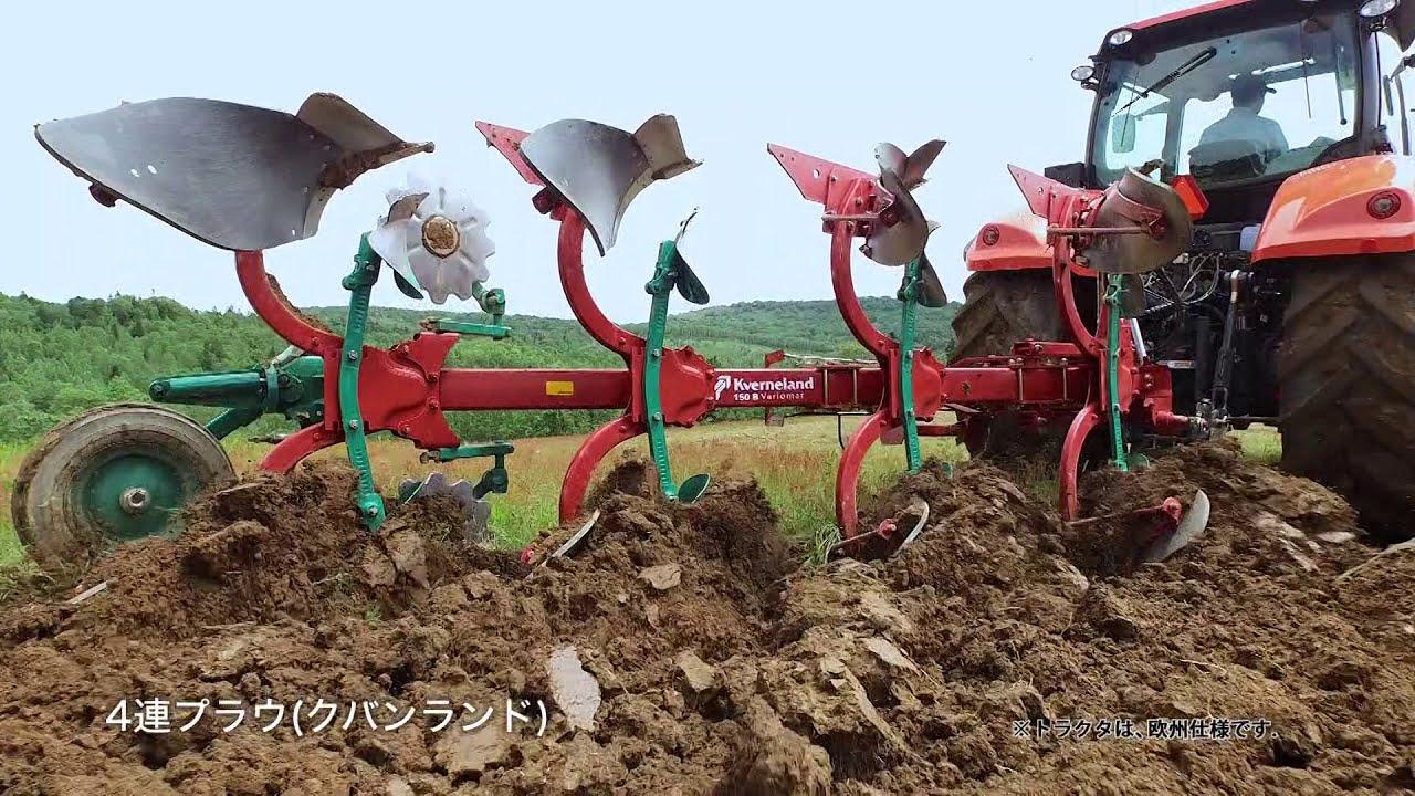 クボタトラクタ M7<エムセブン>~土耕作業編~
